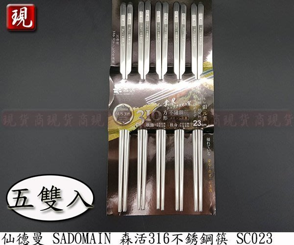 【現貨商】SADOMAIN 仙德曼  森活316不銹鋼筷 五雙入 23cm方頭筷 316不銹鋼公司貨 SC023