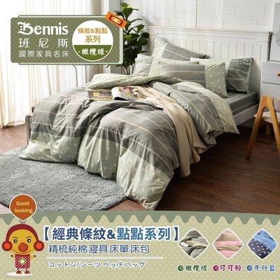 【班尼斯國際名床】【百貨專櫃級5尺雙人床包枕套組】【條紋&點點系列】精梳純棉/寢具/床單/床包