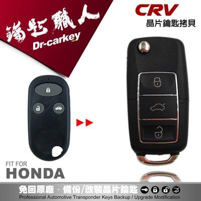 【汽車鑰匙職人】HONDA CR-V 2 本田汽車 拷貝遙控器 整合晶片鑰匙 快速拷貝 免回原廠