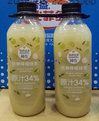 美兒小舖COSTCO好市多代購~NATURAL BENEFITS 純在 芭樂檸檬綠茶(960mlx2入)