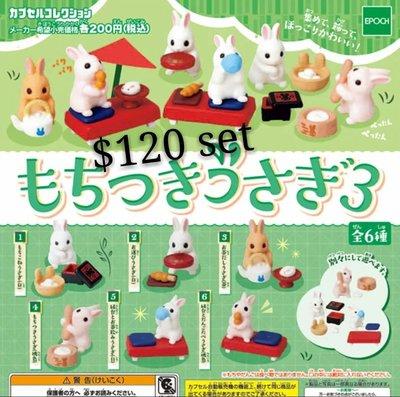 (Jccyshop) 全新 Epoch 正版 麻糬兔扭蛋Vol.3 全套6款 小白兔 兔子 麻糬兔 點心兔 年糕兔 整餅 飲茶