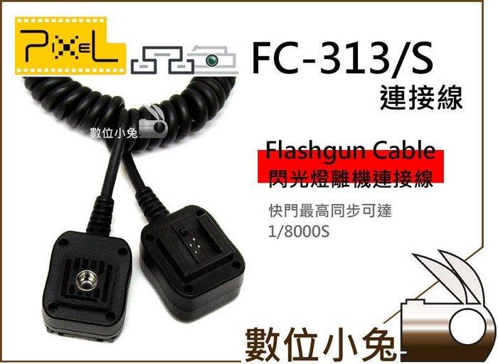 數位小兔【Pixel FC-313/S 閃燈TTL連接線】閃光燈 同步 離機 熱靴 離機閃 同步線 Sony F58AM