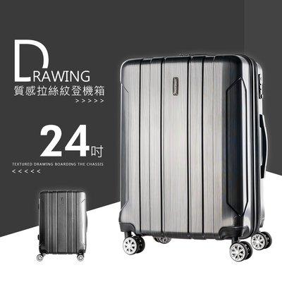 登機箱【架式館】拉絲紋【24吋】硬殼拉桿箱兩色可選 TSA海關鎖 萬向輪 ABS抗刮 行李箱 旅行箱