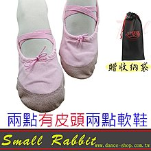 小白兔舞蹈休閒生活館RDT003-芭蕾軟鞋兩點鞋布面亮粉色皮頭麂皮有氧韻律鞋肚皮舞鞋兩點軟鞋