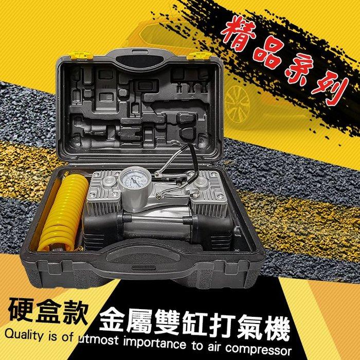 精品系列 硬盒款 車用12V金屬雙缸打氣機 雙汽缸 汽車 自行車 輪胎 充氣機 胎壓計 胎壓表 點煙器 附3種充氣嘴