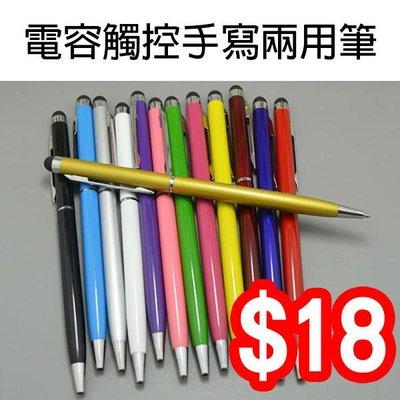 多功能觸控筆 簽字筆兩用觸控筆 手機平板 便攜觸控筆 電容筆手寫筆 圓珠筆 73 1