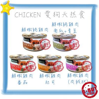 BBUY 惜時  SEEDS 聖萊西 CHICKEN 愛狗天然食狗罐 70G 一箱24罐下標區 純天然人用級食材 犬貓寵