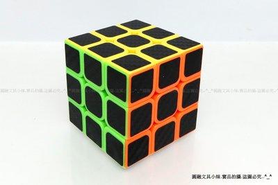 【圓融文具小妹】台灣 CHU LUN 巨倫 ABS 碳纖維紋 3X3X3 魔術方塊 滑順 高品質 A-1727 #120