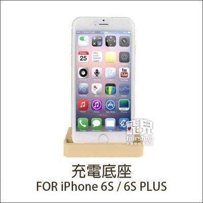 【飛兒】給手機一個家 iPhone 6/6S/5/5S PLUS 土豪金 充電底座 座充 支架 不含線 金色 17-64