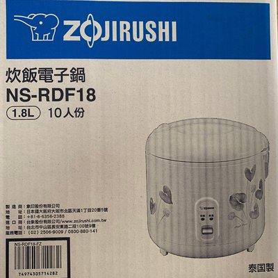 象印ZOJIRUSHI NS-RDF18象印機械式電子鍋老人家最愛 一鍵煮好飯
