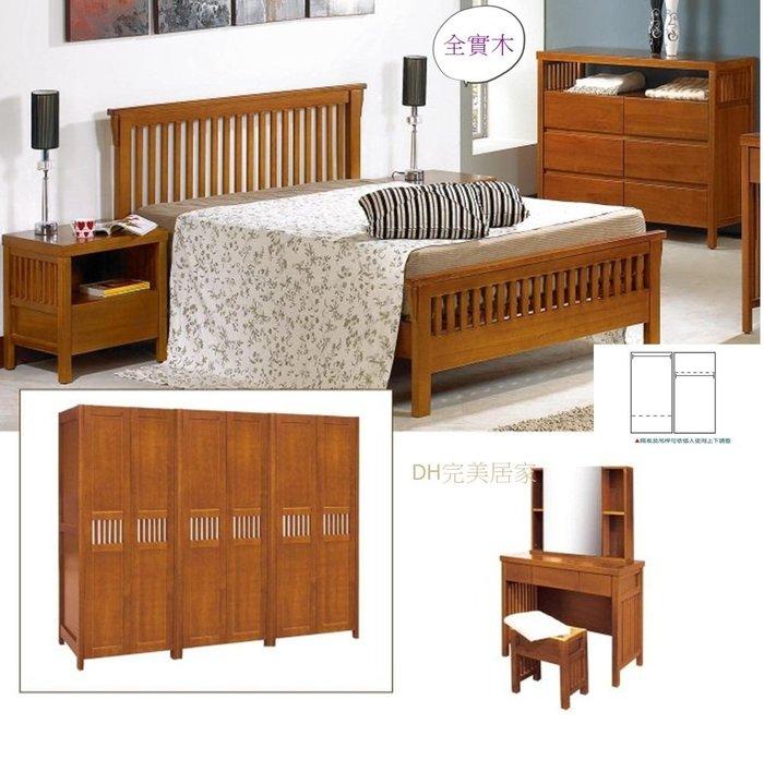【DH】貨號N033A名稱《娜斯》5尺精製實木雙人床套組(圖一)床檯.床頭櫃*1.鏡台組.六斗櫃.9尺衣櫃主要地區免運費