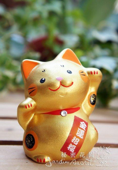 招財貓--日本進口金運招福招財貓擺飾/居家擺飾/開店送禮--秘密花園