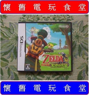 ※ 現貨『懷舊電玩食堂』《正日本原版、盒裝、3DS可玩》【NDS】薩爾達傳說 大地汽笛(另售夢幻沙漏)