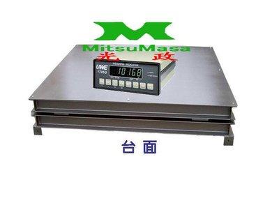 ☆光政衡器☆電子秤地磅【500公斤~20噸】,秤台尺寸可依需求訂製、保固一年,售後服務