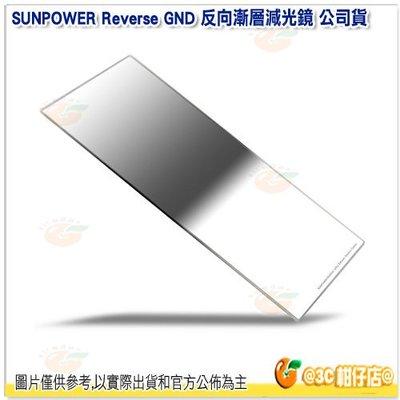 送旋轉支架 SUNPOWER Reverse GND 1.5 減5格 150x170mm 反向漸層減光鏡 公司貨 方型