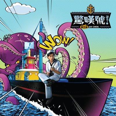 合友唱片 周杰倫 Jay Chou / 驚嘆號 Exclamation Mark USB版 周杰倫第拾壹張專輯