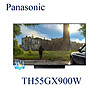 可議價【暐竣電器】Panasonic 國際 TH-55GX900W 日本製液晶電視 55型 4K高解析度電視