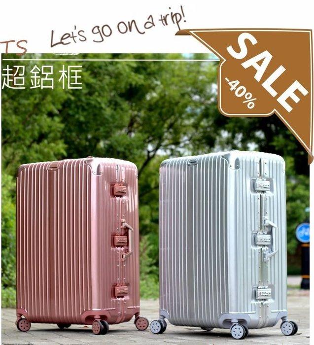 行李箱【TS】鋁框29吋美型系列 PC+ABS 硬殼行李箱 拉桿箱 登機箱 TSA海關鎖 全新正貨