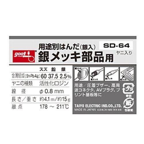「Cecile音樂坊」待預訂~日本製 焊錫 ~goot sd-64 含銀2.5 % 4.1m 線徑0.8mm