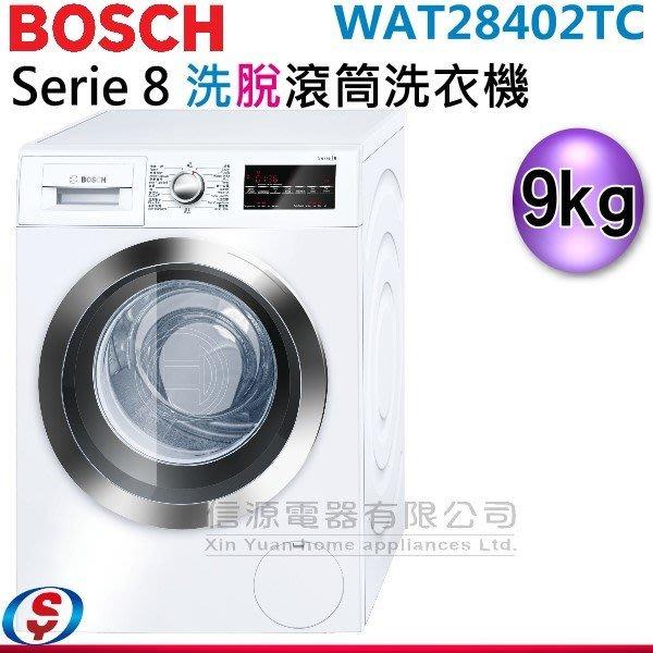 (可議價)【新莊信源】9公斤 BOSCH 博世 Serie 8 滾筒洗衣機(洗脫)  WAT28402TC