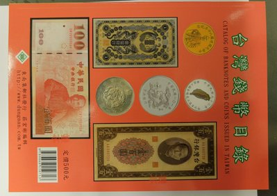【牯嶺郵幣社】台灣錢幣目錄~第五版最新2012年8月出版