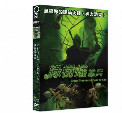合友唱片 面交 自取 綠樹蟻雄兵 (DVD) Green Tree Ants: Friend or Foe?