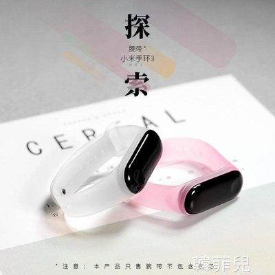 錶帶 適用小米手環3腕帶 2/4智慧手環三nfc版運動替換表帶藕荷粉透明 優品閣
