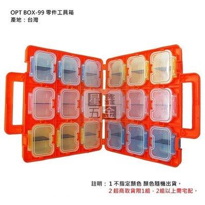 正台灣製 OPT 18格工具箱 整理盒 手提工具盒 零件箱 18PC 收納盒 收納箱 螺絲盒