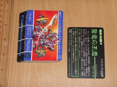 95%新 Bandai Gundam SD EX 1994年版 高達 外傳 騎士高達物語 Part 4 白卡 咭 全套36張(不散賣) 日版