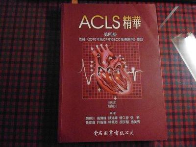 【鑽石城二手書】 2011年11月四版修訂4刷《ACLS精華》胡勝川 金名9789866575303無畫記 苗栗縣