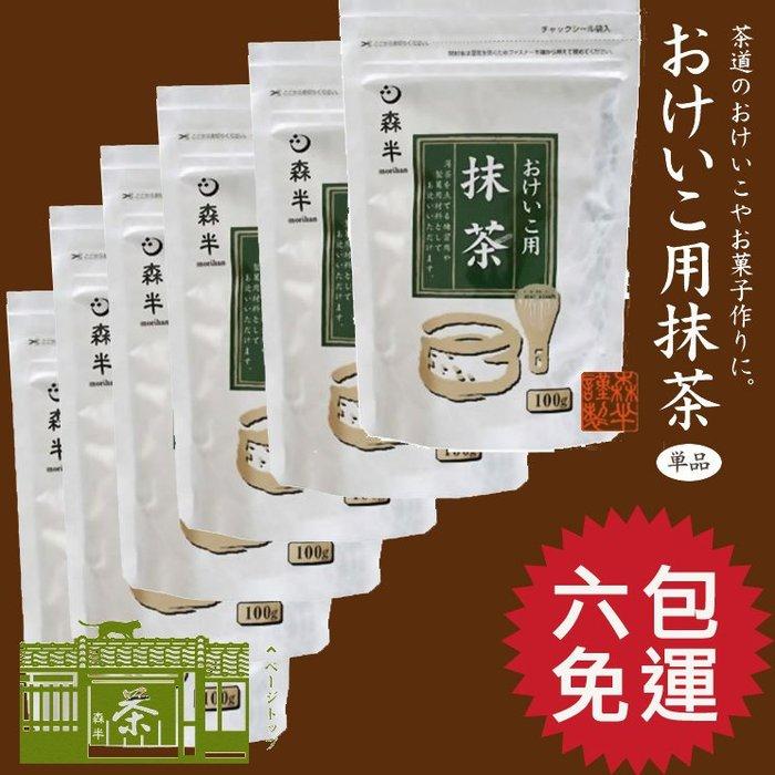 日本森半 京都宇治抹茶 抹茶粉 綠茶粉 6包下標區 100g包裝 無糖  日本製   LUCI日本代購