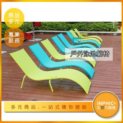 INPHIC-戶外泳池沙灘躺椅/沙灘椅/海灘椅-IAGC001104A