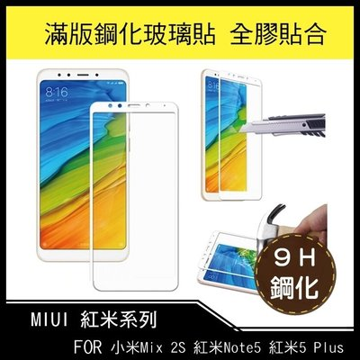 *phone寶*MIUI 小米Mix 2S 紅米Note5 紅米5 Plus 滿版鋼化玻璃保護貼 全膠 防刮耐磨 9H