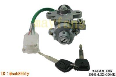 《光陽原廠》MANY 主開關鎖 鎖頭 鎖匙組 35101-LGE3-306-M2 SE10BB SE20BA
