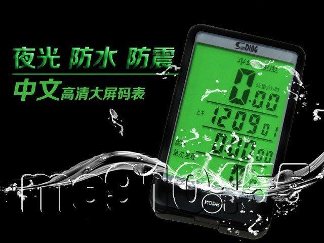 【加贈電池】中文無線碼表 大螢幕觸控無線碼表 觸控 夜光 背光碼表 生活防水 防潑水 里程表 自行車用