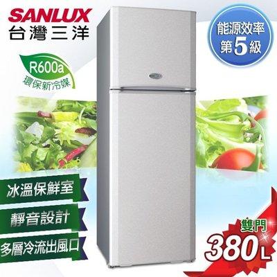 SANLUX台灣三洋 380L雙門冰箱  SR-B380B 含原廠配送及基本安裝
