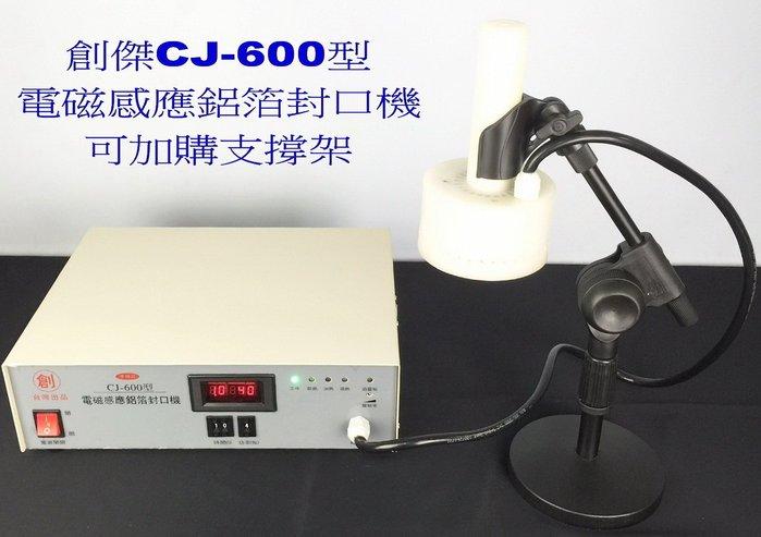 ㊣創傑*CJ-600手持電磁感應機*需鋁箔墊片*玻璃瓶*塑膠瓶封口機*台灣製*印字機計量機液體充填機封杯機真空機網紋機