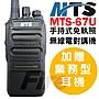《光華車神無線電》【贈業務型耳機】MTS- 67...