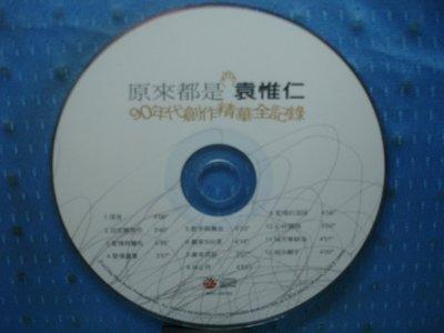 [無殼光碟]DK 袁惟仁  原來都是袁惟仁90年代創作精華全記錄