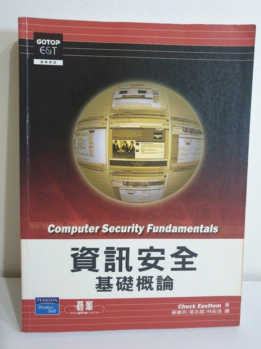 資訊安全 基礎概論