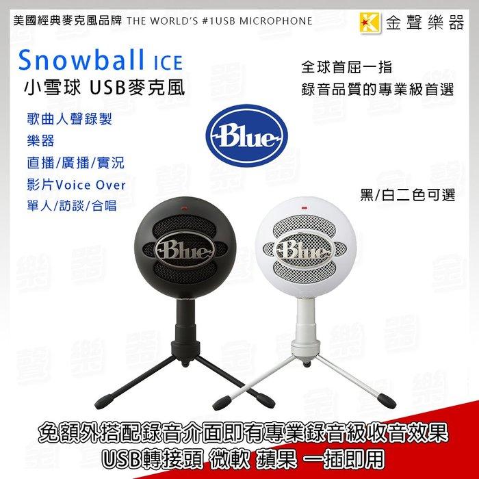 【金聲樂器】美國 BLUE Snowball ICE 雪球 USB麥克風 錄音室級 錄音 直播 廣播 實況 練唱 專用