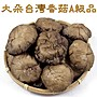 ~大朵台灣香菇(四兩裝)A級品~ 小包裝,正港台灣香菇,品質好,肉厚實,味道鮮美,漂亮又好吃。【豐產香菇行】