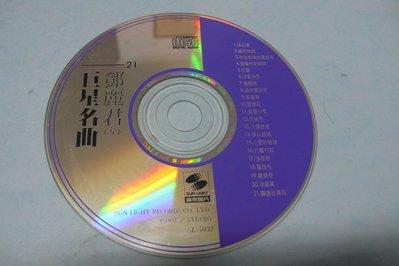 紫色小館78--------鄧麗君 巨星名曲