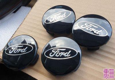 Ford Focus MK2 MK3 MK3.5 MK4 原廠鋁圈中心蓋 【黑色版】
