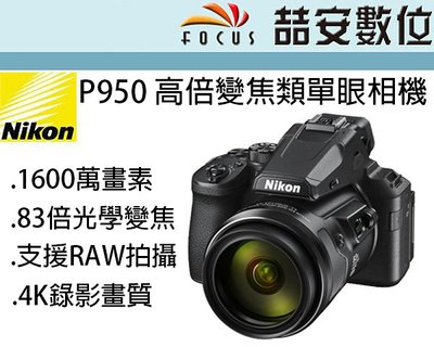 《喆安數位》NIKON P950 高倍變焦類單眼相機 83倍光學變焦 4K錄影 平輸繁中一年保 #1