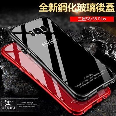 三星 Galaxy S8 plus 手機殼 s8 s8+ 金屬邊框 鋼化玻璃背蓋 防摔 全包保護殼 金屬殼 剛盾系列