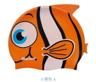 體育課 Marium  MAR-7608D 兒童小丑魚矽膠泳帽-橘色下標區 新品特價 夏天小朋友最愛 造型矽膠帽