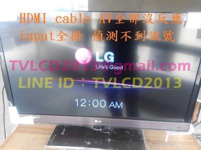 樂金 LG 42LW5700《主訴:HDMI cable AV全部沒反應 input全掛 偵測不到訊號》維修實例