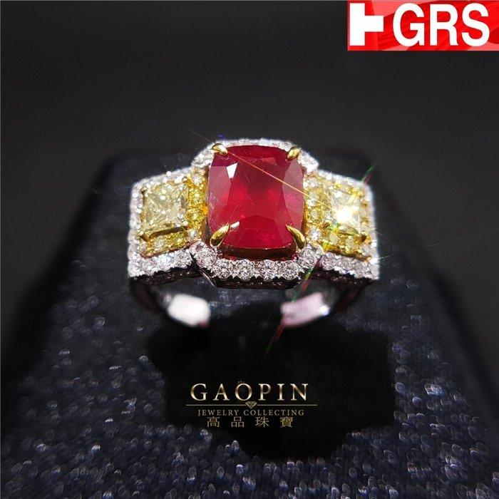 【高品珠寶】GRS 2.99克拉無燒鴿血(莫谷礦)紅寶石戒指 GRS國際證書 女戒 18K #2431
