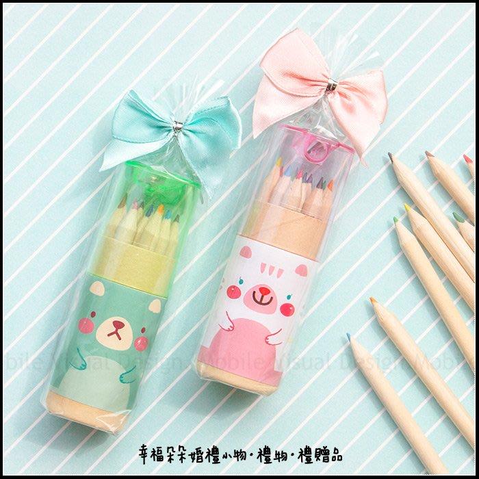 (有包裝)可愛mini小熊12色彩色鉛筆(迷你隨身筒) 生日分享 小朋友獎品 獎勵 兒童節 幼稚園慶生